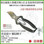 本職用 剪定ばさみ BB200-Y T-21園芸用品 ガーデニン