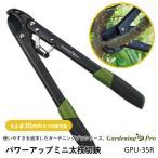 角利産業 ガーデニングプロ パワーアップミニ太枝切鋏 GPU-35R 4371