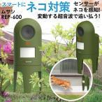 ムサシ 猫しっし REP-600 超音波 猫よけ
