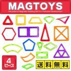 マグトイズ MAGTOYS 単品 基本パーツ17種 【4ピースセット】 ばら売り 追加 お試しパック 補充パック マグフォーマー 補充用 MAGFORMERS