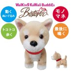 かわいい動く犬のぬいぐるみ|ウォーキングカワイイバディーズ 柴犬 動くおもちゃ 動くぬいぐるみ かわいい WKB  認知症予防 プレゼント