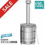 【SALE!】SANWA ステンレス焼却器 家庭用 焼却炉 120L 送料無料