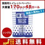 丸富製紙 トイレットペーパー 170mX6R 1袋
