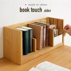 国産/完成品/天然木アルダー無垢材使用 ブックスタンド 本立て 本棚 上棚 ブックシェルフ book touch alder(ブックタッチ アルダー) 幅50cm 杉工場