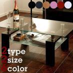 センターテーブル コーヒーテーブル リビングテーブル
