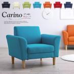 一人掛けソファ ソファ ソファー 1人用 1P 1人掛け ファブリック PVC カリーノ3 7色対応