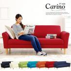 三人掛けソファ 3人掛けソファ ソファー 3人用 ファブリク PVC カリーノ3 7色対応
