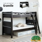 二段ベッド 2段ベッド グランビル 耐荷重300kg 耐震 エコ塗装