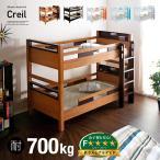 耐荷重600kg 二段ベッド 2段ベッド 耐震 宮付き 頑丈 Creil(クレイユ) 5色対応