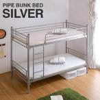 二段ベッド 2段ベッド パイプ パイプ2段ベッドIII 分割可能 シルバー