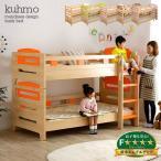 二段ベッド 2段ベッド kuhmo(クーモ) 耐荷重300kg エコ塗装 特許庁認定登録意匠