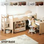 システムベッド STEPBASE ステップベース 階段 超ワイド本棚付 子供 机付き ブラウン ナチュラル ピンク