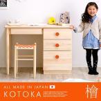 ショッピング学習机 国産 学習机 勉強机 学習デスク コンパクト 幅100cm KOTOKA(コトカ) 搬入設置無料