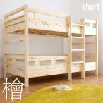 二段ベッド 国産檜100%使用 コンパクト 2段ベッド ロータイプ 耐震 クスクス2 ショート