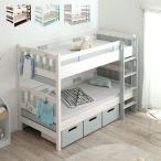 2段ベッド 二段ベッド 木製 耐震 宮棚付き 引き出し 収納 EMMA(エマ) 2色対応