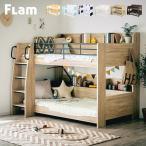 二段ベッド 2段ベッド 宮付き コンパクト Flam (フラム) ナチュラル / ホワイト
