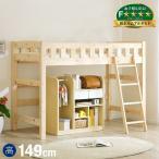 ショッピングロフトベッド ロフトベッド 木製 ロータイプ ロフト ベッド 香(コウ) H149cm
