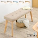 ダイニングベンチ ダイニング ベンチチェア 木製 幅100cm Cocotte2 bench(ココット2ベンチ) ジーンブルー/グレー/ライトブラウン