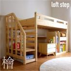 ショッピングロフトベッド ロフトベッド ロフトベット ロータイプ 階段付き 木製 ロフト シングル ベッド KUSKUS loft step(クスクスロフトステップ) H141cm 国産ひのき100%使用