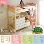 ショッピングロフトベッド アウトレット/耐荷重500kg 宮付き ロフトベッド 木製 木  ハイタイプ 180cm Evian loft(エビアンロフト) 照明付 コンセント付 4色対応