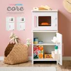 ままごとキッチン 木製 core コア  お店屋さんごっこもできる  冷蔵庫 ホワイト