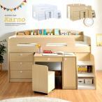 階段付き チェア付き システムベッド ロフトベッド 階段付き システムベッドデスク 学習机 学習デスク デスク 子供 4点セット Karno(カーノ)