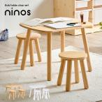 キッズテーブル キッズチェア キッズチェアー 3点セット スツール 椅子 いす イス チェア チェアー 机 テーブル ninos(ニノス)