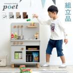木製 ままごとキッチン poet ポエト   組立品  ホワイト
