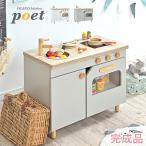 完成品 ままごとキッチン おままごとキッチン ままごとセット アイランドキッチン アイランド ままごと キッチン 木製 poet(ポエト) 2色対応