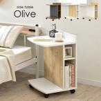テーブル ナイトテーブル サイドチェスト カフェテーブル ベッド ソファ キャスター付き マガジンラック ミニデスク サイドテーブル Olive(オリーブ) 3色対応