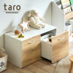大きな2杯の引き出し/スライドレール仕様 おもちゃ箱 収納BOX 玩具箱 玩具収納 リビング収納 おもちゃ 収納 ボックス 引き出し収納 おもちゃばこ taro(タロ)