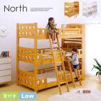 三段ベッド三段ベット木製子供ライトブラウン