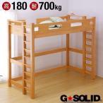 ショッピングロフトベッド ロフトベッド GSOLID 耐震 H180cm梯子無 業務用可