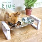 ペット用 ペット用食器 ペット用品 エサ入れ 水入れ 2口 フードボール 高さ11.5cm 犬 猫 スタンド アクリル ペットグッズ フードボウルスタンド RIME(ライム)