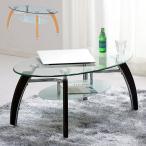 センターテーブル ガラス製 ラウンドテーブル ガラステーブル アーク 2色対応