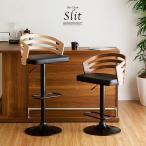 昇降機能付き 2色対応 昇降式 カウンターチェア スタンドチェア ハイチェア 1人 おしゃれ 木製 背もたれ 椅子 高さ調節 バーチェア Slit(スリット)