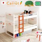 国産 二段ベッド コンパクト 2段ベッド Carrot(キャロット) SGマーク認証