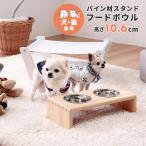 ペット用 犬 猫 スタンド 高さがある ペット ペット用食器 ドッグ キャット 木製 2口 エサ入れ 水入れ 給餌台 パイン材スタンド フードボウル 高さ10.6cm