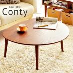 センターテーブル Conty(コンティー) 幅80cm T-055