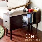 ソファサイドテーブル Celt(ケルト) 幅75cm ST-750