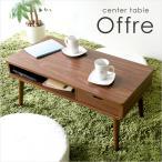 センターテーブル テーブル リビングテーブル 収納付き ミニテーブル 木製テーブル Offre(オッフル) 幅80cm CT-8040