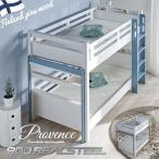 二段ベッド 2段ベッド 耐震 宮付き Provence(プロヴァンス) 業務用可/特許申請構造/耐荷重500kg