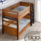 二段ベッド 2段ベッド 耐震 宮付き Valencia(バレンシア) 業務用可/特許申請構造/耐荷重500kg
