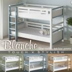 二段ベット 2段ベット 子供部屋 大人用 ベッド