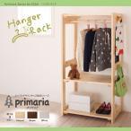 ショッピングコート ハンガーラック Primaria (プリマリア) 天然木 3色対応
