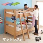 マットレス2枚付 木製 2段ベッド picue regular ピクエ レギュラーサイズ