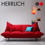 ショッピングリクライニング デザインマルチリクライニングソファ HERRLICH(ヘルリッチ) 2色対応