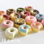 おもちゃ スクイーズ ドーナツ お店屋さんごっこ 低反発 「squishy」やわらか〜い!ドーナツスクイーズ 16個セット