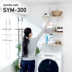 高さ207〜264cm/梁・段差対応 ランドリー ラック 洗濯棚 棚 収納 突っ張り 洗濯 すき間 洗面所 脱衣所 突っ張り式洗濯機ラック 棚板3枚タイプ SYM-300 2色対応