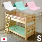 二段ベッド 三段ベッド パイプベッド システムベッド